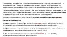 SEO оптимизированный текст для интернет магазина