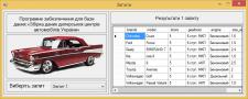 Управляющая программа к базе данных SQL