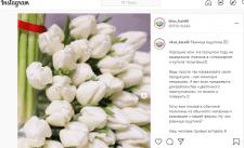 SMM ведение страницы для «Вкус Карелии»