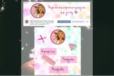 Оформление группы в вКонтакте