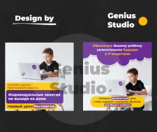 Креативы для онлайн-школы