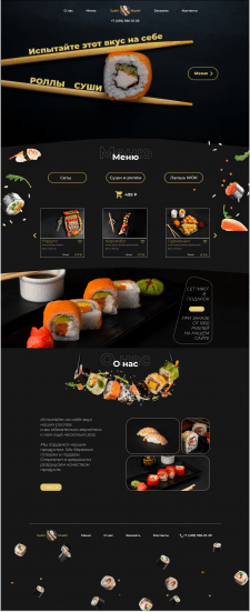 Дизайн главной страницы сайта