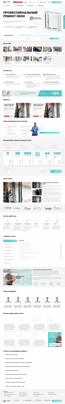 Разработка сайта для компании по ремонту окон