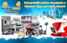 Новогодняя открытка Мобиллак