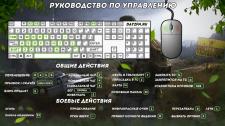 Оформление загрузочного экрана в игре