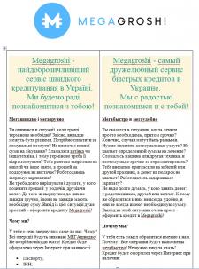 Перевод украинский-русский. Мегагроши