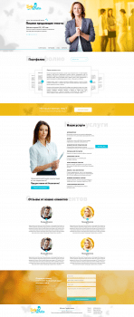 Дизайн макет Landing page - Copywriting
