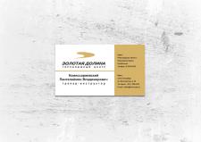Корпоративная визитка для горнолыжного центра