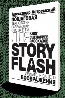 Корректура книги на русском языке