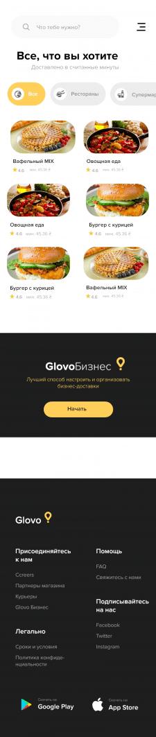 Редизайн Glovo Mobile