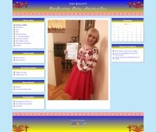 Сайт для учительницы украинского языка