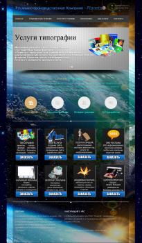 Сайт визитка http://planeta.org.ua