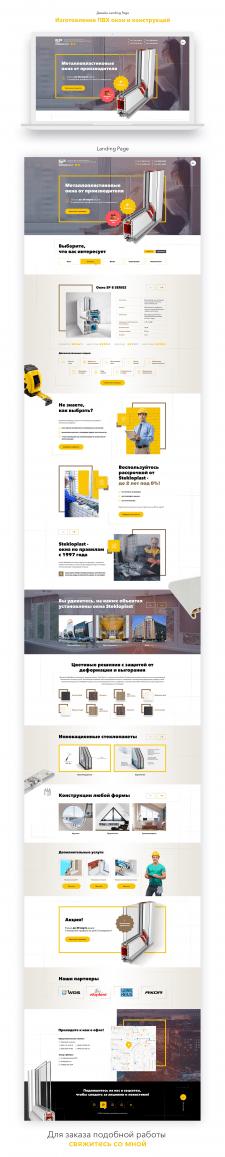 Дизайн Landing Page ПВХ окна