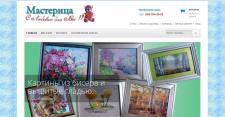Интернет магазин http://masteritsa.tk/