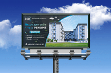 Billboard advertising design