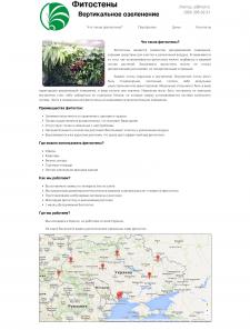 Сайт компании вертикального озеленения
