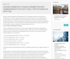 Анализ Киевского рынка коммерческой недвижимости