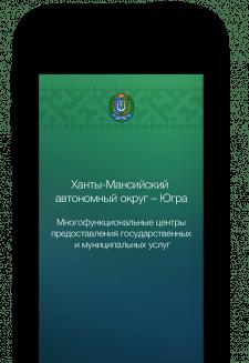 МФЦ ХМАО Мобильное приложение для единого портала