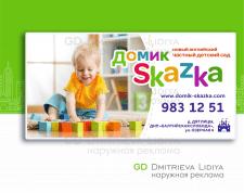 Наружная реклама для детского сада