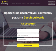 Верстка из PSD для IdeaMarketing