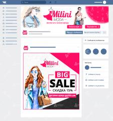 Интернет бутик одежды