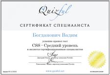 Сертификат CSS - Средний уровень