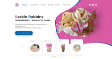 Дизайн главного экрана сети кафе мороженого Baskin