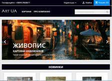 Інтернет-магазин Art-UA