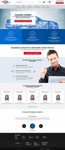 Онлайн-сервис Подбор и продажа автозапчастей