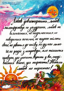 Леттерінг. Оформлення цитати для друку постерів