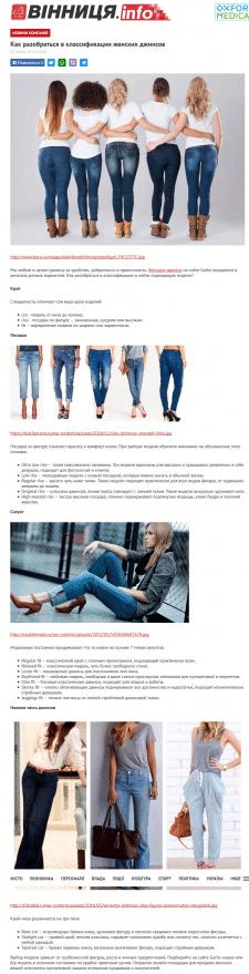 Как разобраться в классификации женских джинсов