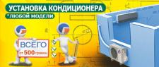 Баннер для сайта www.gree-climat.com.ua
