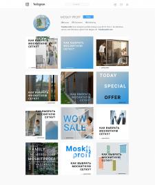 Шаблоны в фирменном стиле для страницы в Instagram