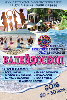 Рекламные листовки для йога-фестиваля.