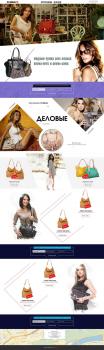 Лендинг пейдж модные сумки