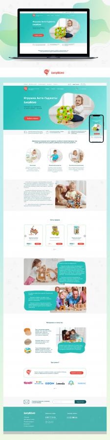 Дизайн сайта детских игрушек
