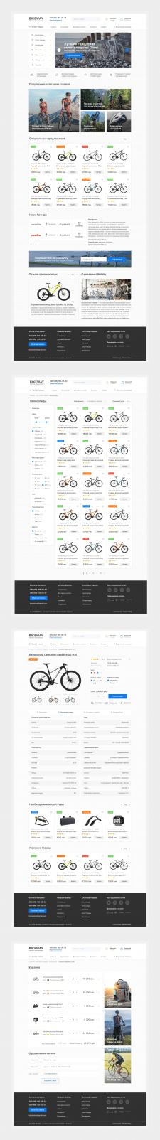Дизайн интернет магазина «BikeWay»