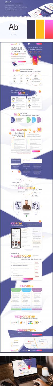 RLQ.SMM | smm.rlq-solutions.ru
