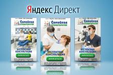 Баннеры для ЯндексДирект