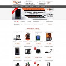 Разработка сайта для компании «3DMALL»