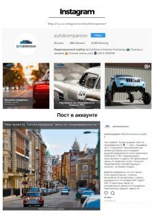 Индивидуальный подбор автомобиля / Instagram