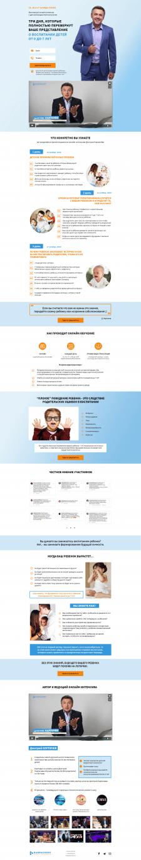 Landing Page для онлайн курсов Karpachoff