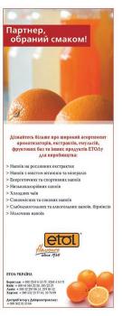 реклама в журнал ПРОДУКТЫ ПИТАНИЯ