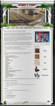 Разработка сайта для компании «Мрамор & Гранит»