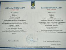 Диплом бакалавра!