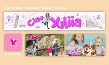 Ciao Yulia (Youtube канал)