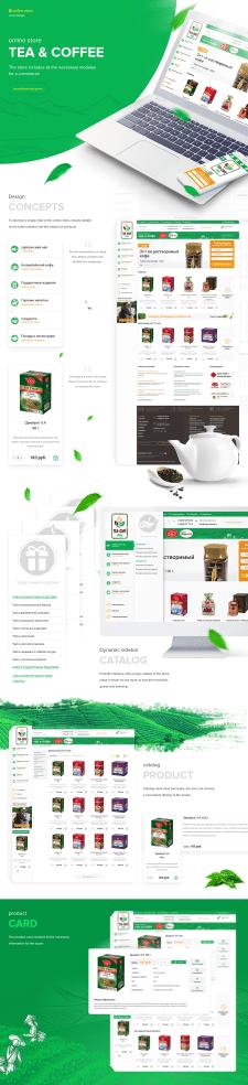 """Интернет-магазин """"Чая и кофе"""""""