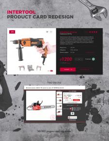 Редизайн карточки товара Intertool
