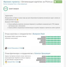 Оптимизация карточек на Prom.ua