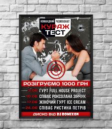 Афиша Кураж тест